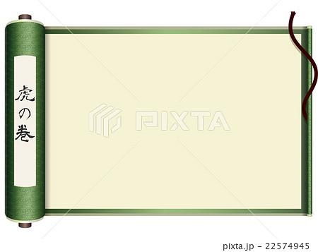 巻物のイラスト素材 22574945 Pixta