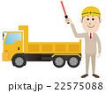 建築作業員 22575088