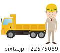 建築作業員 22575089