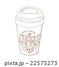 コンビニコーヒーのイラスト(タンブラー) 22575273