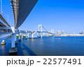 レインボーブリッジ お台場 海の写真 22577491