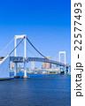 レインボーブリッジ お台場 海の写真 22577493
