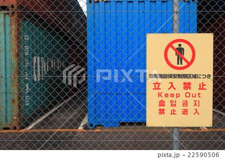 品川埠頭コンテナターミナルの立入禁止区域の写真 22590506