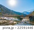 日本 景色 風景の写真 22591446