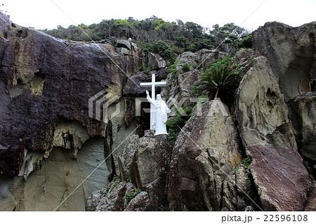 キリシタン洞窟 五島列島 若松島 長崎県の写真素材 [22596108] - PIXTA