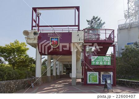 摩耶ロープウェー 星の駅 22600407