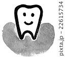 歯 22615734