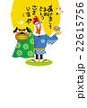 酉年年賀状 にわとり獅子舞 22615756