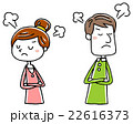 夫婦 カップル 不仲のイラスト 22616373