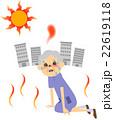 熱中症の高齢者 22619118