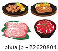 ステーキ ステーキ肉 サイコロステーキのイラスト 22620804