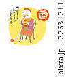 酉年年賀状 酉 年賀状のイラスト 22631211