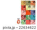 酉年年賀状 年賀状テンプレート 酉のイラスト 22634622