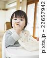 1歳2ヶ月 22657942
