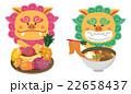 シーサー【沖縄・シリーズ】 22658437