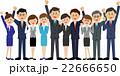 ビジネスマン チーム ガッツポーズ 22666650