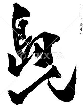 島人・・・文字のイラスト素材 [22668903] - PIXTA