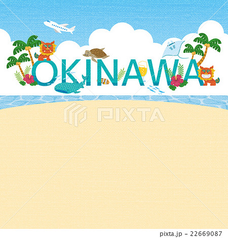 沖縄【沖縄・シリーズ】 22669087