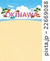 沖縄【沖縄・シリーズ】 22669088