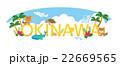 タイトル ロゴ【沖縄・シリーズ】 22669565