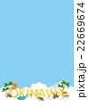OKINAWA背景【沖縄・シリーズ】 22669674
