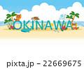 沖縄のロゴ【沖縄・シリーズ】 22669675