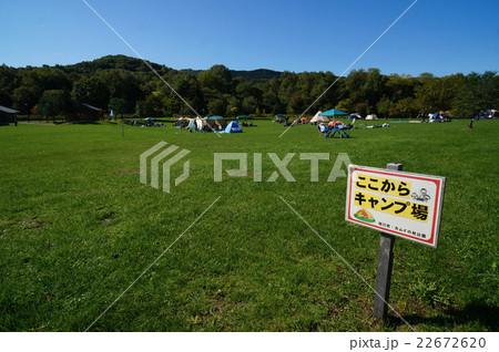 カムイの杜・ここからキャンプ場 22672620