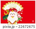 年賀状 餅になった招き猫 22672675
