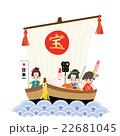 宝船 三太郎 22681045