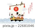 年賀状 宝船 三太郎 22681046