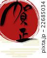 akamaru_g 筆文字の年賀状 賀正 22685034
