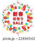 素材-初売り2(テクスチャ) 22694542