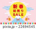 初売り セール 福袋のイラスト 22694545