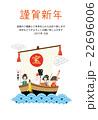 年賀状 宝船 三太郎 22696006