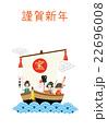 年賀状 宝船 三太郎 22696008