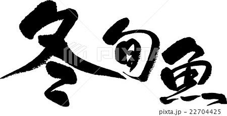冬旬魚のイラスト素材 [22704425] - PIXTA