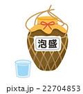 泡盛【沖縄・シリーズ】 22704853