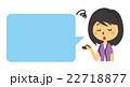 不満の女性【三頭身・シリーズ】 22718877