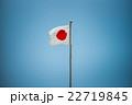 国旗 22719845
