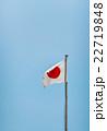 国旗 22719848