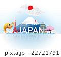 日本 ベクター 山のイラスト 22721791