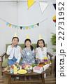 誕生日パーティー 22731952