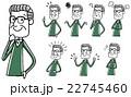 イラスト素材:老人 男性 バリエーション 22745460