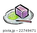 筆描き 食品 水ようかん 22749471