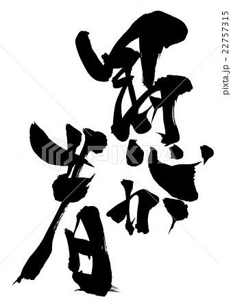 愚か者・・・文字のイラスト素材 [22757315] - PIXTA
