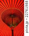 赤 番傘 22761988