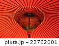 赤 番傘 22762001