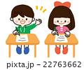 子供 小学生 ベクターのイラスト 22763662