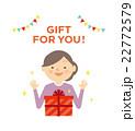 シニア女性 プレゼント イラスト 22772579