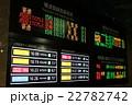 東京駅 22782742